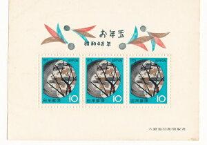 【年賀切手】お年玉郵便切手 色絵土器皿「梅模様」(尾形乾山)昭和48年(1973)