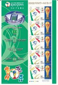 【切手シート】2002FIFAワールドカップ 埼玉 80円10面シート 平成14年(2002)
