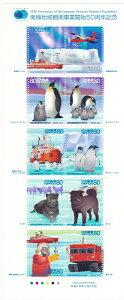 【切手シート】南極地域観測事業開始50周年記念 ペンギン・タロ・ジロ・他 80円10面シート 昭和58年(1983)