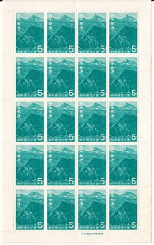 【国立公園切手】第2次国立公園シリーズ 知床 硫黄山 昭和40年(1965)