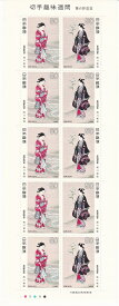 【切手シート】切手趣味週間 春の野遊図(西川祐信)50円10枚シート昭和55年(1980)