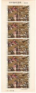 【切手シート】切手趣味週間 機織図 50円10枚シート昭和52年(1977)