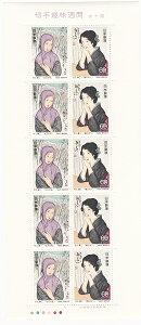 【切手シート】切手趣味週間 北方の冬・朝の光へ(竹久夢二)昭和60年(1985)