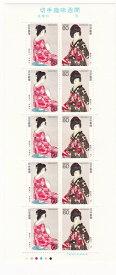 【切手シート】切手趣味週間 長襦袢・帯(鳥居言人)昭和63年(1988)