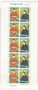 【切手シート】切手趣味週間 南波照間(菊池契月)昭和61年(1986)