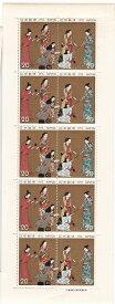 【切手シート】切手趣味週間 松浦屏風 昭和50年(1975)