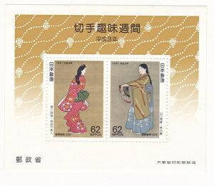 【小型切手シート】切手趣味週間 見返り美人(菱川師宣)序の舞(山川秀峰)平成3年(1991)