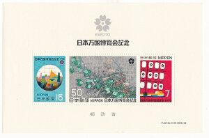 【小型切手シート】日本万国博覧会記念 会場とかん燈 地球と万博会場 昭和45年(1970)