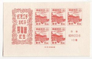 【切手】郵便切手を知る展覧会記念京都切手展 昭和22年(1947)