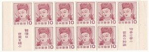 【切手帳ペーン】切手趣味週間 法隆寺壁画 昭和29年(1954)