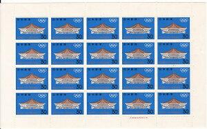 第18回オリンピック競技大会記念 東京オリンピック1964 日本武道館 30円20面切手シート