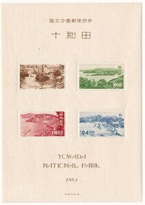 【国立公園切手】第1次国立公園シリーズ 十和田国立公園郵便切手 昭和26年(1951)