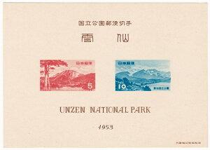 【国立公園切手】第1次国立公園シリーズ 雲仙国立公園郵便切手 昭和28年(1953)