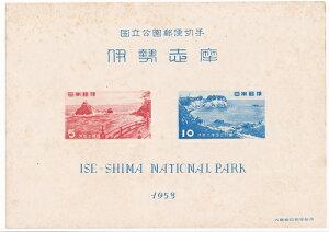 【国立公園切手】第1次国立公園シリーズ 伊勢志摩国立公園郵便切手 昭和28年(1953)