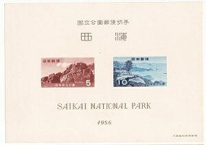 【国立公園切手】第1次国立公園シリーズ 西海国立公園郵便切手 昭和31年(1956)