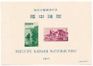 【国立公園切手】第1次国立公園シリーズ 陸中国立公園郵便切手 昭和30年(1955)