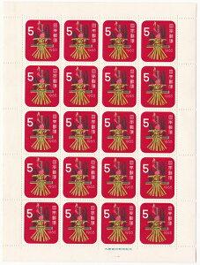 【年賀切手シート】5円20面シート お年玉郵便切手 麦わらへび 昭和40年(1965)