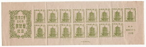 【切手】郵便切手を知る展覧会記念東京切手展 昭和22年(1947)