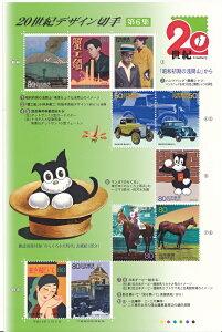 【切手シート】20世紀デザイン切手シリーズ 第6集 「昭和初期の浅間山」から 80円8面・50円2面シート 平成12年(2000)