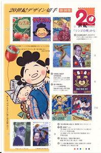 【切手シート】20世紀デザイン切手シリーズ 第10集 「リンゴの唄」から 80円8面・50円2面シート 平成12年(2000)
