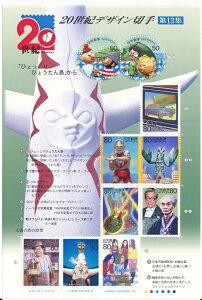 【切手シート】20世紀デザイン切手シリーズ 第13集 「ひょっこりひょうたん島」から 80円8面・50円2面シート 平成12年(2000)