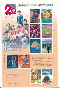 【切手シート】20世紀デザイン切手シリーズ 第15集 「時代」から 80円8面・50円2面シート 平成12年(2000)