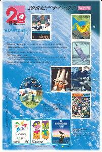 【切手シート】20世紀デザイン切手シリーズ 第17集 「皇太子殿下御結婚」から 80円8面・50円2面シート 平成12年(2000)