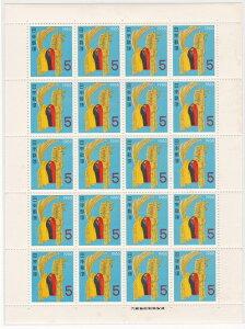 【年賀切手シート】5円20面シート お年玉郵便切手 しのび駒 昭和41年(1966)