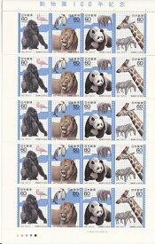 【切手シート】動物園100年記念 ゴリラ・ライオン・パンダ・キリン 60円20面シート 昭和52年(1977)