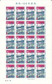 【切手シート】消防100年記念 はしごのり図(三代広重)50円20面シート 昭和55年(1980)