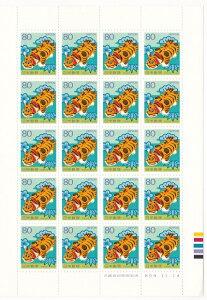 【年賀切手シート】80円20面シート お年玉郵便切手 博多張子・虎 平成10年(1998)