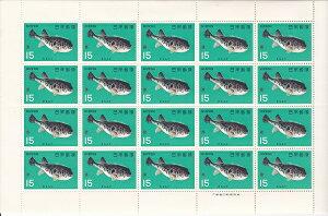 【切手シート】魚介シリーズ とらふぐ 15円20面シート 昭和41年(1966)