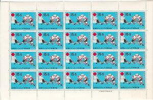 【切手シート】札幌オリンピック冬季大会 アイスホッケー 15円20面シート 昭和46年(1971)