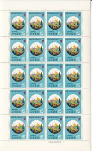 【切手シート】日本万国博(第1次)日本万博博覧会記念1970 地球と万博会場 15円20面シート 昭和45年(1970)