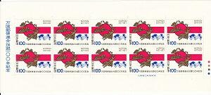 【切手シート】万国郵便連合100年記念 UPU加盟100年 100円10面シート 昭和52年(1977)