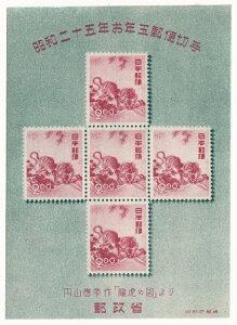 【年賀切手】お年玉郵便切手 昭和25年(1950)