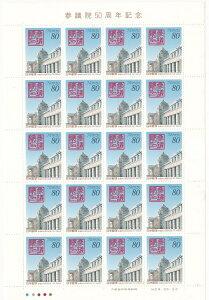 【切手シート】参議院50周年記念 80円20面シート 平成9年(1997)