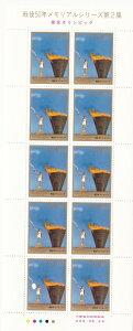 【切手シート】戦後50年メモリアルシリーズ 第2集 東京オリンピック80円10面シート 平成8年(1996)