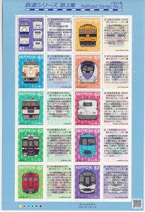 【切手シート】鉄道シリーズ第3集 82円 10面シート 平成27年(2015)