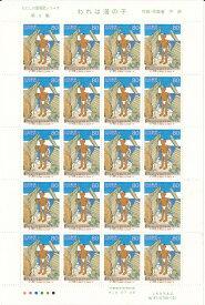 【切手シート】私の愛唱歌シリーズ 第6集 われは海の子 80円20面シート 平成10年(1998)