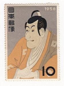 【切手1枚】切手趣味週間 市川えび蔵(東州斎写楽)10円1枚 昭和31年(1956)