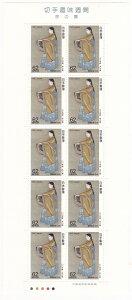 【切手シート】切手趣味週間 序の舞(山川秀峰)62円10枚 平成3年(1991)