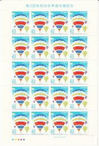 【切手シート】第9回熱気球世界選手権記念 熱気球 62円20面シート 平成元年(1989)