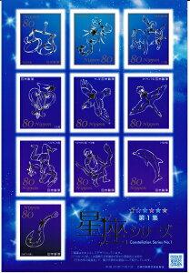 【シール式 切手シート】星座シリーズ 第1集  80円10面シート 平成23年(2011)