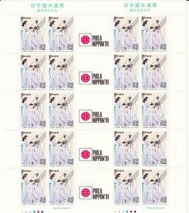 【切手シート】切手趣味週間 星を見る女性(太田聴雨)62円10面シート 平成2年(1990)