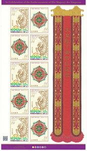 【切手シート】天皇陛下御即位記念 84円10面シート 令和元年(2019)