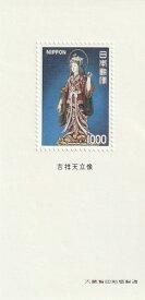 【切手シート】吉祥天立像 1000円小型シート 昭和49年(1974)