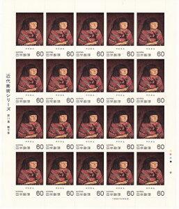 【切手シート】近代美術シリーズ 第11集 麗子像(岸田劉生)60円20面シート 昭和56年(1981)