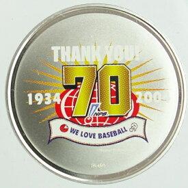 プロ野球誕生70年記念 カラー銀メダル 2004年