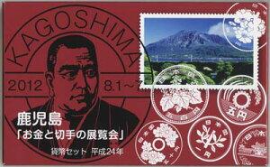 2012 平成24年鹿児島お金と切手の博覧会ミントセット